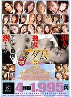 美熟女マダム3 スーパーボリューム30人!