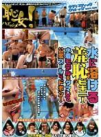 恥女!水に溶ける羞恥ビキニ!水着モデルをダマして公衆プールに、ドボン!