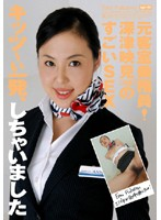 元客室乗務員! 深津映見30歳のすごいSEX