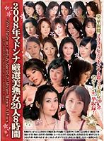 2008年マドンナ厳選美熟女20人8時間