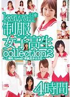 kawaii*制服女子校生collection2 4時間