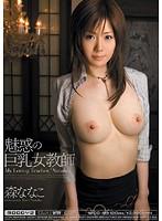 魅惑の巨乳女教師