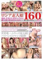 2008 ロシア素人娘160人オーディション Part.4