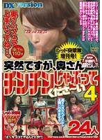 レッド突撃隊 増刊号!! 突然ですが、奥さんチンチンしゃぶってくださ~い 4 24人