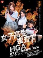 女子校生捜査官HGA