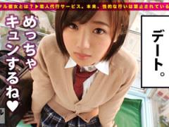 恋人代行サービス レンタル彼女 美少女りんちゃんと制服デート&バコバコ交渉!