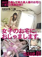 女子のお宅に、おじゃまします。 issue.01