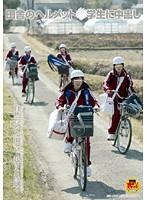 田舎のヘルメット○学生に中出し