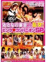 おとなの宴会 乱交! ピンク★コンパニオンSP ~王様ゲーム・野球拳付き(コ...