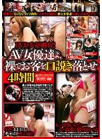 DVD手売り勝負!!AV女優達よ、裸でお客を口説き落とせ 4...