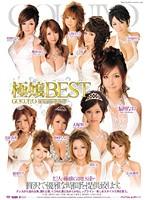 極嬢BEST ELO-242