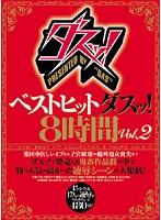 ベストヒットダスッ!8時間 Vol.2