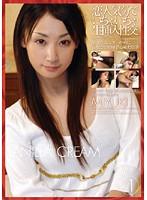 VANILLA CREAM Vol.1 MIYUKI