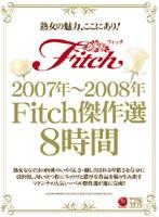 2007年〜2008年Fitch傑作選8時間