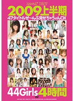 kawaii*BEST2009上半期47タイトルぜ〜んぶ見せちゃうょ...