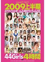kawaii*BEST2009上半期47タイトルぜ〜んぶ見せちゃうょんDX4時間