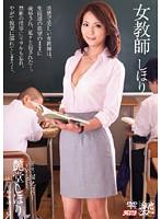 女教師 しほり