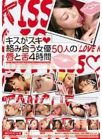 キスがスキ絡み合う女優50人の唇と舌4時間