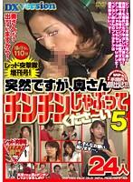 レッド突撃隊 増刊号!! 突然ですが、奥さんチンチンしゃぶってくださ~い 5 24人