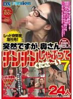 レッド突撃隊 増刊号!! 突然ですが、奥さんチンチンしゃぶってくださ〜い 7 24人
