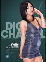 DIGITAL CHANNEL