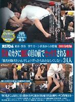 東京・渋谷 学生ローン店長からの投稿 借金のカタに彼氏の目の前でセック...