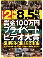 8.5時間 賞金100万円プライベートビデオ大賞 SUPER-COLLECTION