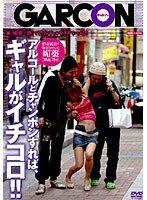 渋谷露天で販売されている媚薬 ○○○ アルコールとチャンポンすれば、ギャル...