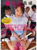 ○学校 崩壊