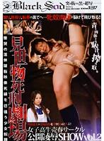 見世物死刑劇場 女子校生売春サークル 公開凌辱SHOW vol.2