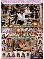 2008年度 SOD女子社員 混浴温泉(生)大乱交忘年会+深夜の女子社員夜這い