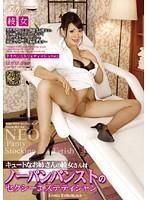 ネオパンストフェティッシュVer.3 キュートなお姉さんの綾女さんはノーパンパンストのセクシーエステティシャン