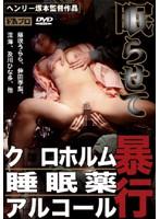 眠らせて クロロホルム/睡眠薬/アルコール 暴行