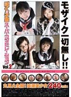 ぼくの子宮 SP モザイク一切無し!! Vol.2