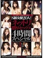 S級女優20人!ネットリ濃厚セックス4時間スペシャル