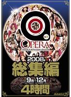 OPERA 2008年総集編 9月〜12月