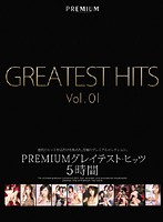 PREMIUM グレイテスト・ヒッツ5時間 Vol.01