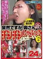 レッド突撃隊 増刊号!! 突然ですが、奥さんチンチンしゃぶってくださ〜い 6 24人