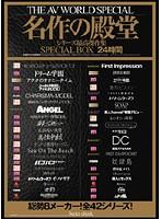 THE AV WORLD SPECIAL 名作の殿堂 シリーズ最高傑作集 SPECIAL BOX 24時間