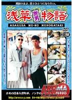 浅草艶男(MO-HO)物語