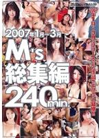 M's 総集編 240min. 2007年1月~3月