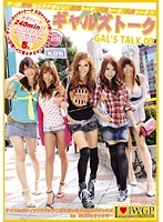ギャルズトーク 09