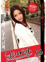 生エロバイト 06