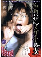 知的淫乱メガネ熟女 インテリ眼鏡熟女10人淫乱SEXベス...