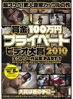 賞金100万円 プライベートビデオ大賞2010 エントリー作品集PART-1