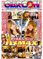 ぎゃるまんナンパ ハメMAX Vol.7
