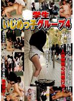 ○学生いじめっ子グループ 4