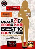 2008年上半期BEST10 SOD女子社員編