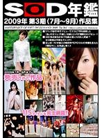 SOD年鑑 2009年第3期(7月〜9月)作品集
