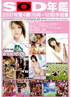 SOD年鑑 2007年第4期(10月〜12月)作品集